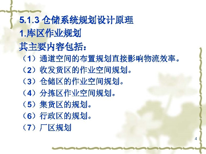 5. 1. 3 仓储系统规划设计原理 1. 库区作业规划 其主要内容包括: (1)通道空间的布置规划直接影响物流效率。 (2)收发货区的作业空间规划。 (3)仓储区的作业空间规划。 (4)分拣区作业空间规划。 (5)集货区的规划。 (6)行政区的规划。 (7)厂区规划