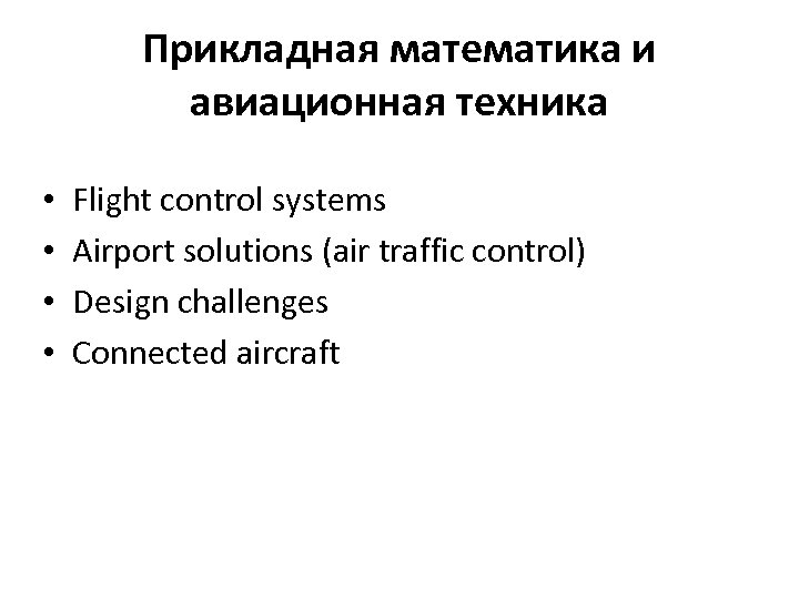 Прикладная математика и авиационная техника • • Flight control systems Airport solutions (air traffic