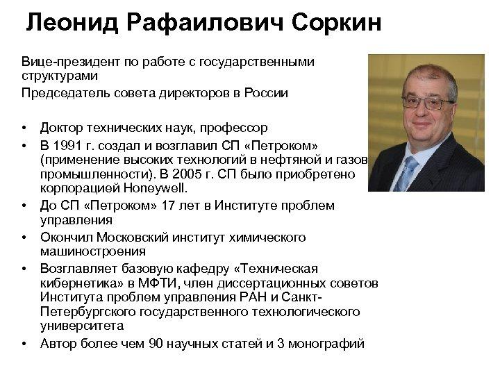 Леонид Рафаилович Соркин Вице-президент по работе с государственными структурами Председатель совета директоров в России