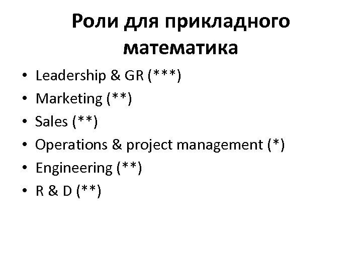 Роли для прикладного математика • • • Leadership & GR (***) Marketing (**) Sales
