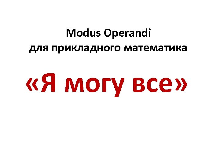 Modus Operandi для прикладного математика «Я могу все»