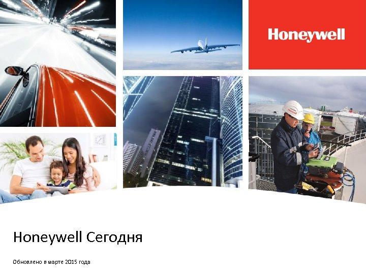 Honeywell Сегодня Обновлено в марте 2015 года
