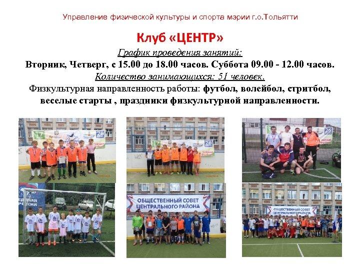 Управление физической культуры и спорта мэрии г. о. Тольятти Клуб «ЦЕНТР» График проведения занятий:
