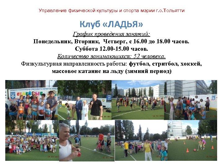 Управление физической культуры и спорта мэрии г. о. Тольятти Клуб «ЛАДЬЯ» График проведения занятий: