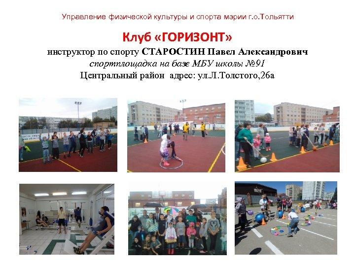 Управление физической культуры и спорта мэрии г. о. Тольятти Клуб «ГОРИЗОНТ» инструктор по спорту