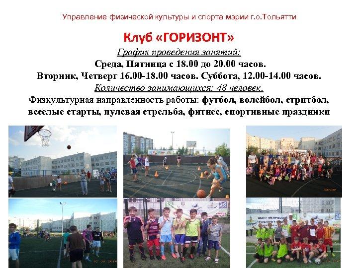 Управление физической культуры и спорта мэрии г. о. Тольятти Клуб «ГОРИЗОНТ» График проведения занятий: