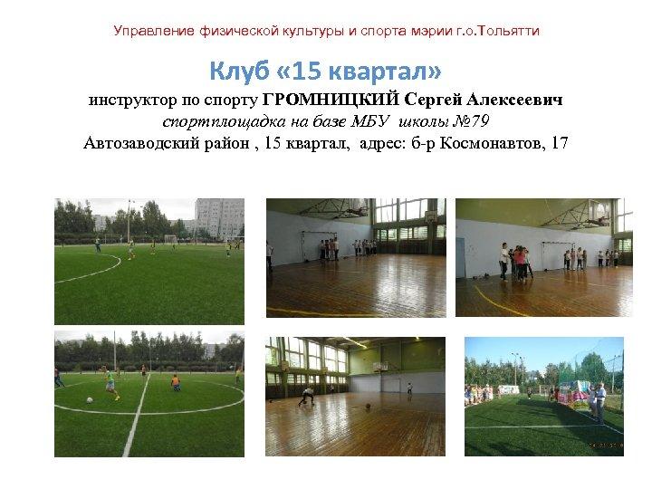 Управление физической культуры и спорта мэрии г. о. Тольятти Клуб « 15 квартал» инструктор