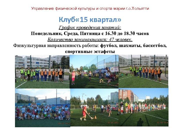 Управление физической культуры и спорта мэрии г. о. Тольятти Клуб « 15 квартал» График