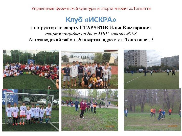 Управление физической культуры и спорта мэрии г. о. Тольятти Клуб «ИСКРА» инструктор по спорту