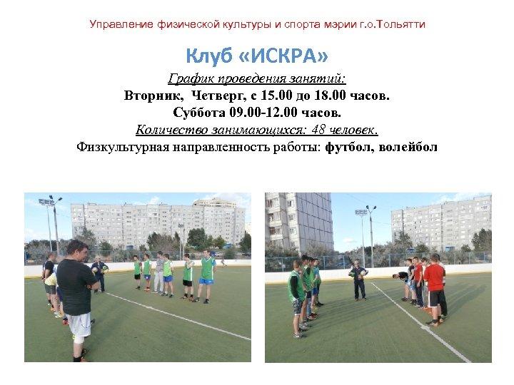 Управление физической культуры и спорта мэрии г. о. Тольятти Клуб «ИСКРА» График проведения занятий: