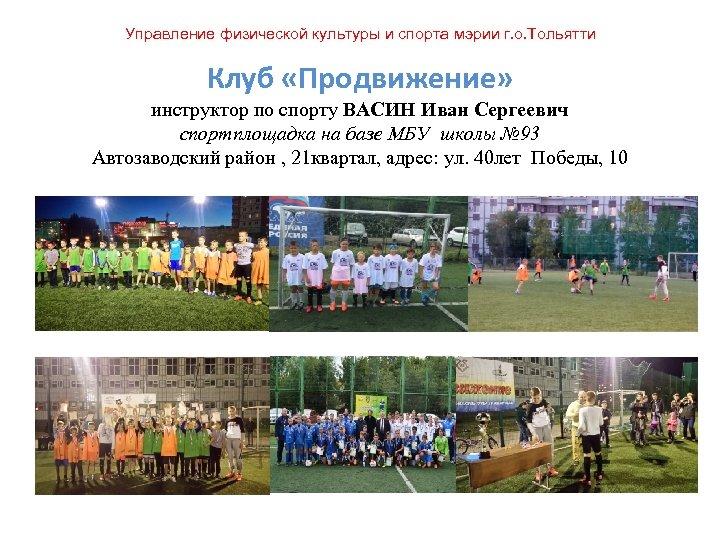 Управление физической культуры и спорта мэрии г. о. Тольятти Клуб «Продвижение» инструктор по спорту