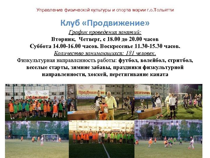 Управление физической культуры и спорта мэрии г. о. Тольятти Клуб «Продвижение» График проведения занятий: