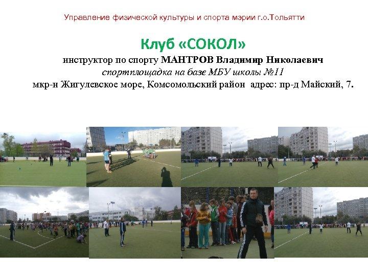 Управление физической культуры и спорта мэрии г. о. Тольятти Клуб «СОКОЛ» инструктор по спорту