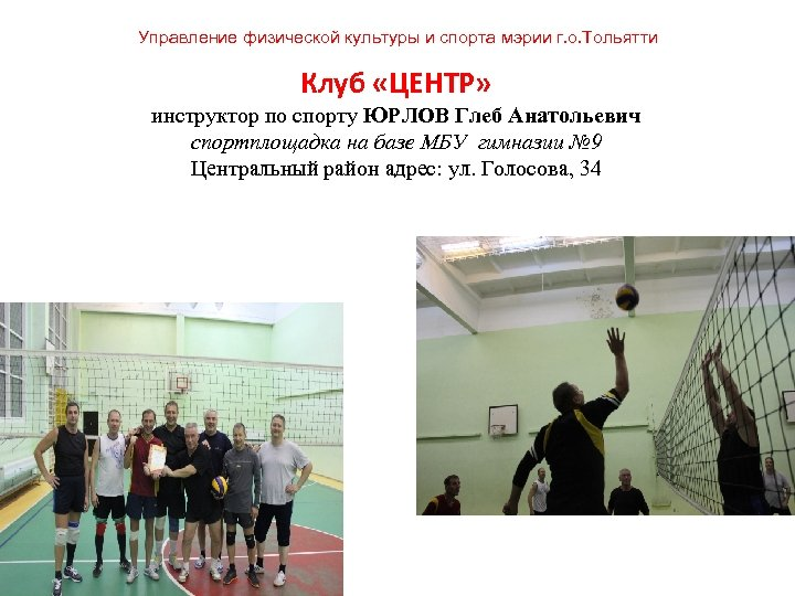 Управление физической культуры и спорта мэрии г. о. Тольятти Клуб «ЦЕНТР» инструктор по спорту