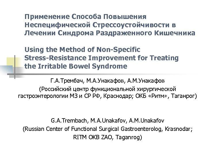 Применение Способа Повышения Неспецифической Стрессоустойчивости в Лечении Синдрома Раздраженного Кишечника Using the Method of