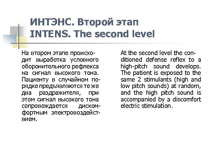ИНТЭНС. Второй этап INTENS. The second level На втором этапе происходит выработка условного оборонительного