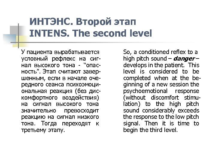 ИНТЭНС. Второй этап INTENS. The second level У пациента вырабатывается условный рефлекс на сигнал