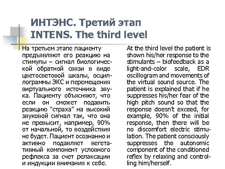 ИНТЭНС. Третий этап INTENS. The third level На третьем этапе пациенту предъявляют его реакцию
