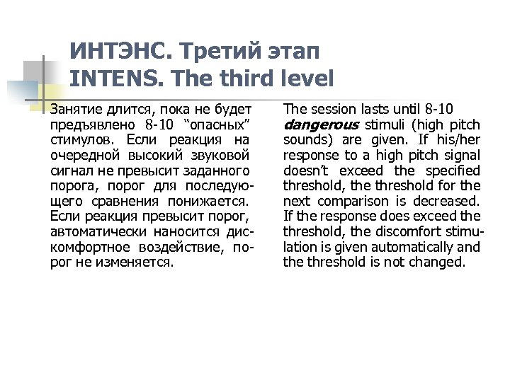 ИНТЭНС. Третий этап INTENS. The third level Занятие длится, пока не будет предъявлено 8