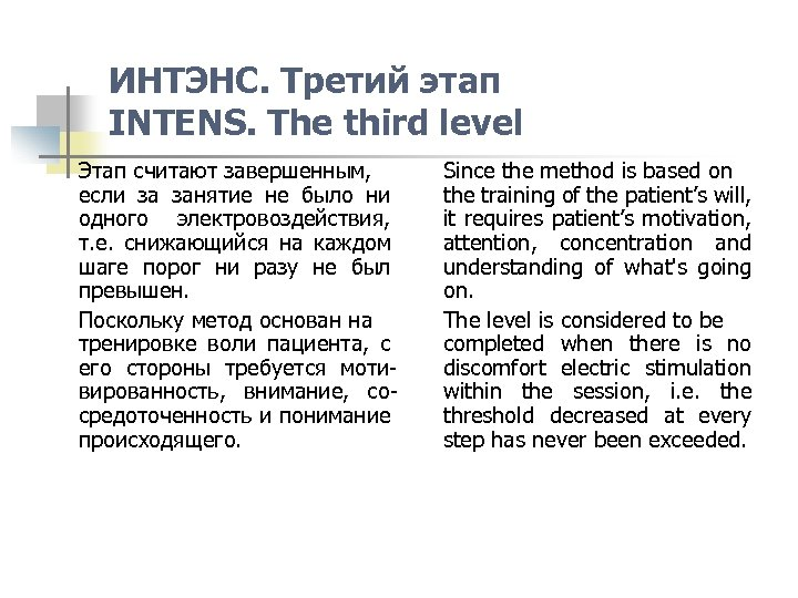ИНТЭНС. Третий этап INTENS. The third level Этап считают завершенным, если за занятие не