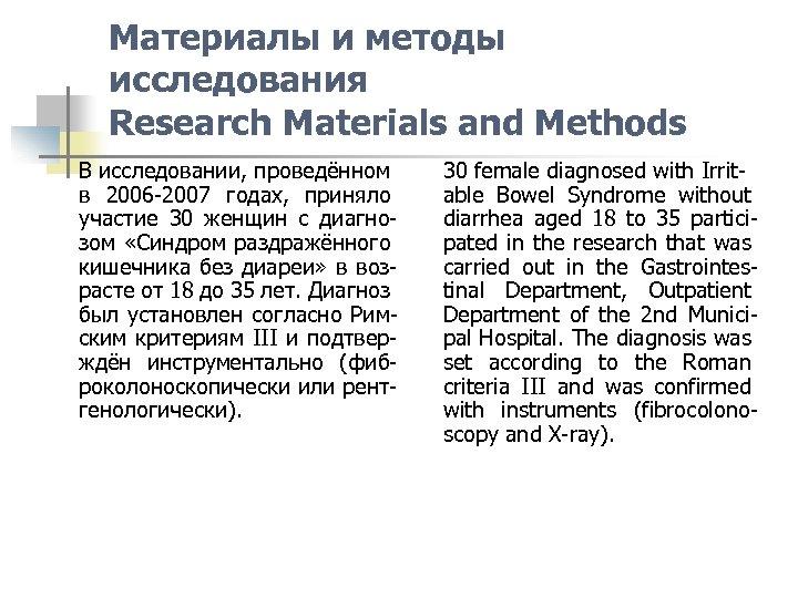 Материалы и методы исследования Research Materials and Methods В исследовании, проведённом в 2006 -2007