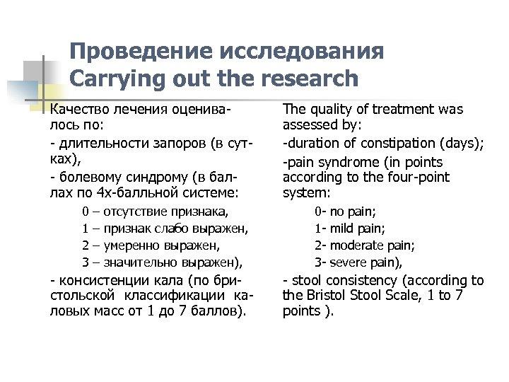 Проведение исследования Carrying out the research Качество лечения оценивалось по: - длительности запоров (в