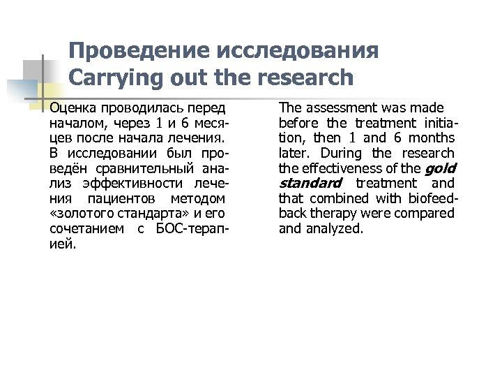 Проведение исследования Carrying out the research Оценка проводилась перед началом, через 1 и 6