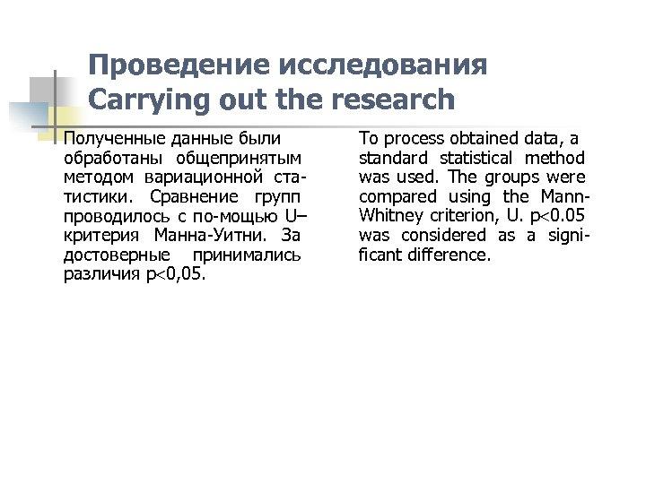 Проведение исследования Carrying out the research Полученные данные были обработаны общепринятым методом вариационной статистики.