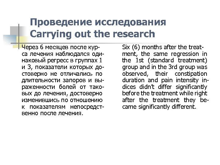 Проведение исследования Carrying out the research Через 6 месяцев после курса лечения наблюдался одинаковый