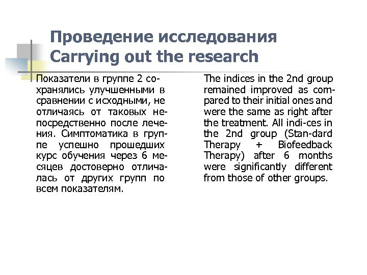 Проведение исследования Carrying out the research Показатели в группе 2 сохранялись улучшенными в сравнении