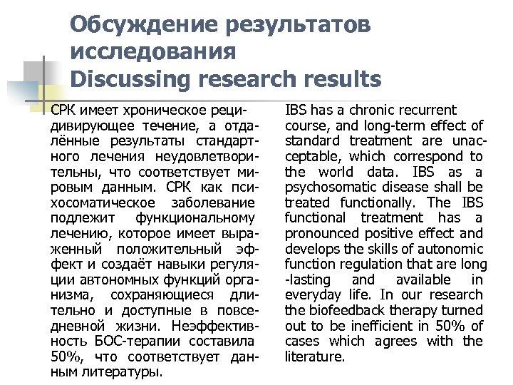 Обсуждение результатов исследования Discussing research results СРК имеет хроническое рецидивирующее течение, а отдалённые результаты