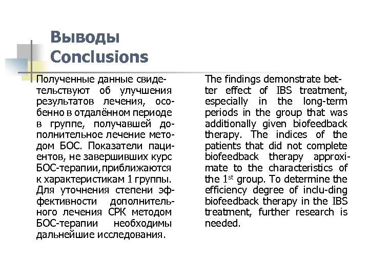 Выводы Conclusions Полученные данные свидетельствуют об улучшения результатов лечения, особенно в отдалённом периоде в