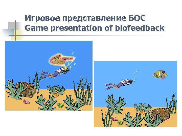 Игровое представление БОС Game presentation of biofeedback