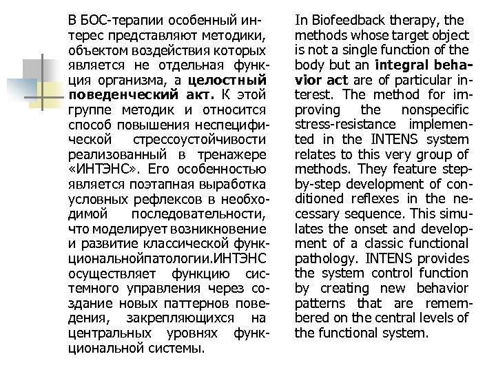 В БОС-терапии особенный интерес представляют методики, объектом воздействия которых является не отдельная функция организма,