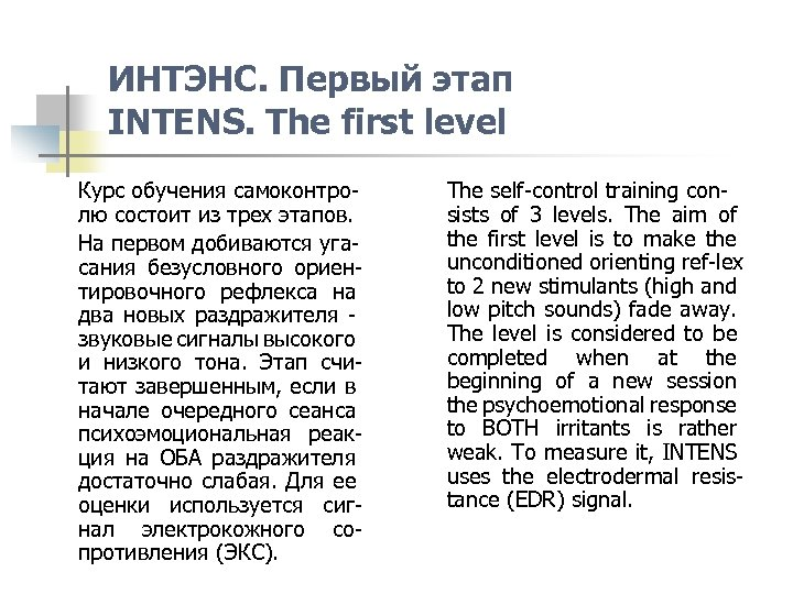 ИНТЭНС. Первый этап INTENS. The first level Курс обучения самоконтролю состоит из трех этапов.