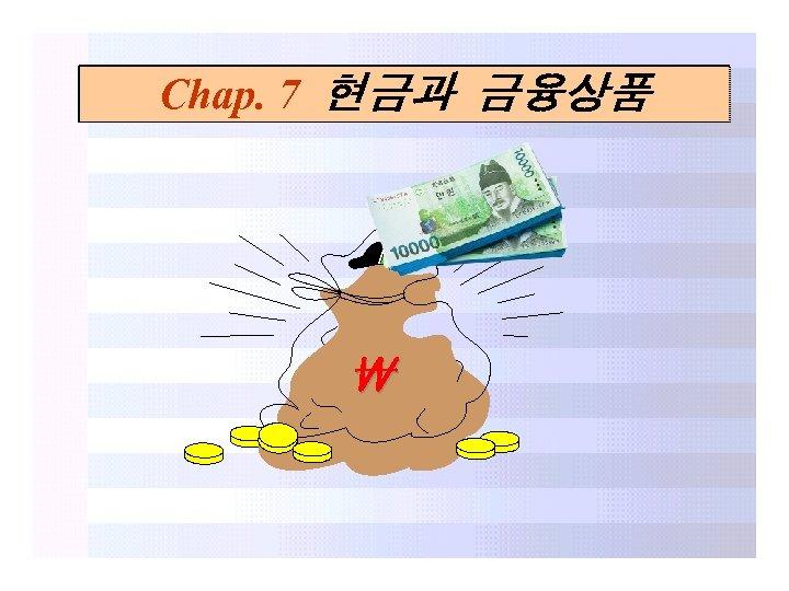 Chap. 7 현금과 금융상품