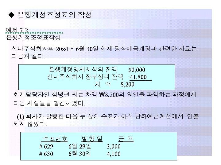 u 은행계정조정표의 작성 예제 7 -2 은행계정조정표작성 신나주식회사의 20 x 4년 6월 30일 현재