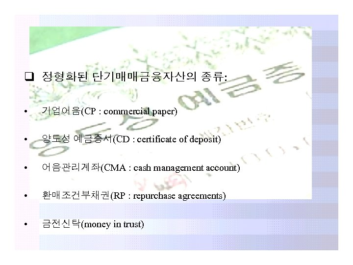 q 정형화된 단기매매금융자산의 종류: • 기업어음(CP : commercial paper) • 양도성 예금증서(CD : certificate