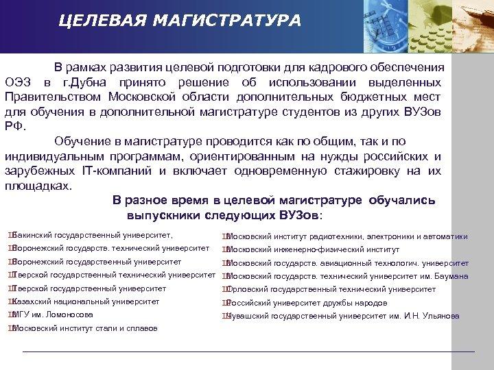 ЦЕЛЕВАЯ МАГИСТРАТУРА В рамках развития целевой подготовки для кадрового обеспечения ОЭЗ в г. Дубна