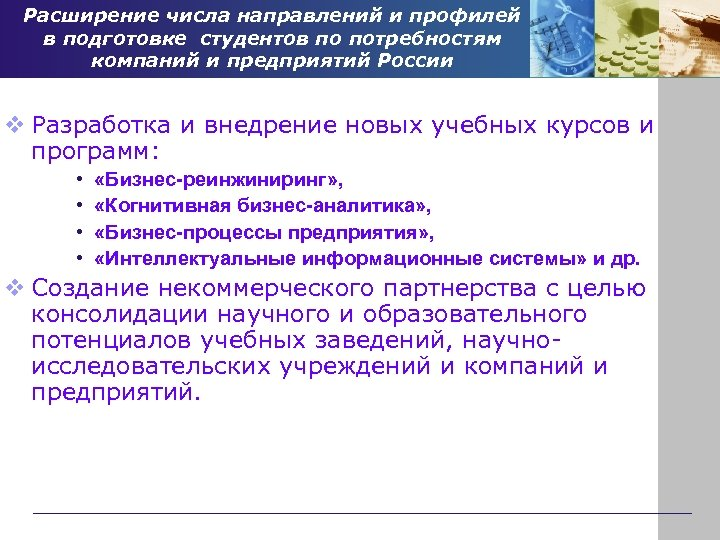 Расширение числа направлений и профилей в подготовке студентов по потребностям компаний и предприятий России