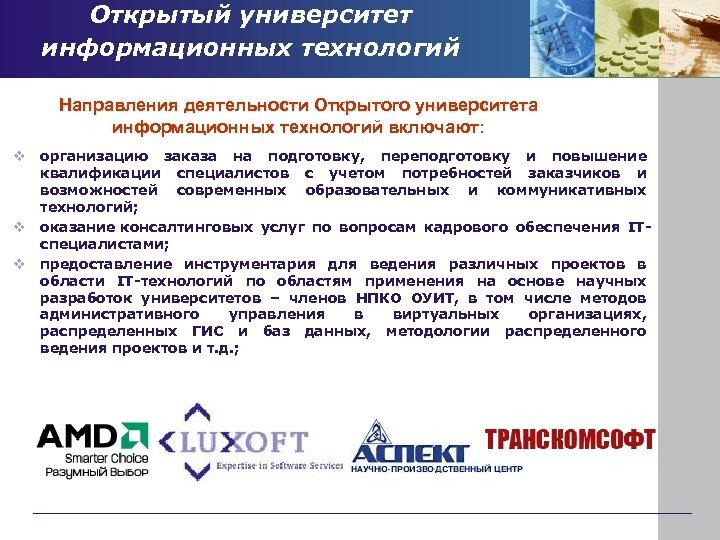 Открытый университет информационных технологий Направления деятельности Открытого университета информационных технологий включают: v организацию заказа