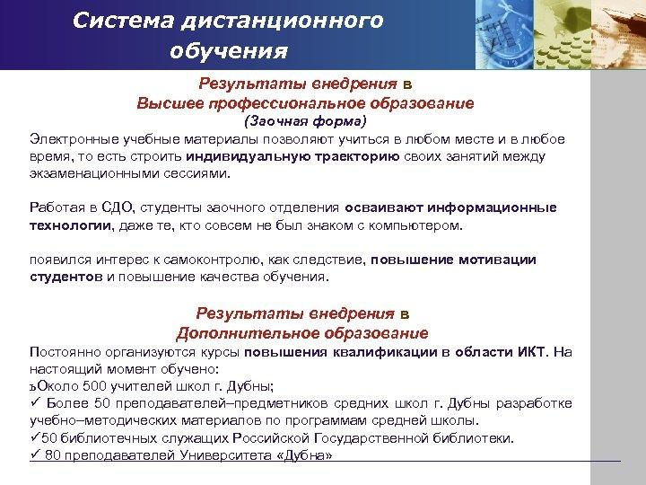 Система дистанционного обучения Результаты внедрения в Высшее профессиональное образование (Заочная форма) Электронные учебные материалы