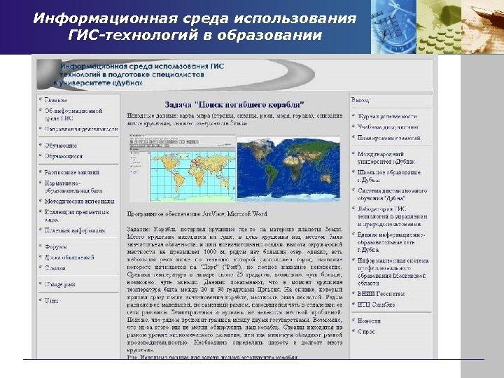 Информационная среда использования ГИС-технологий в образовании