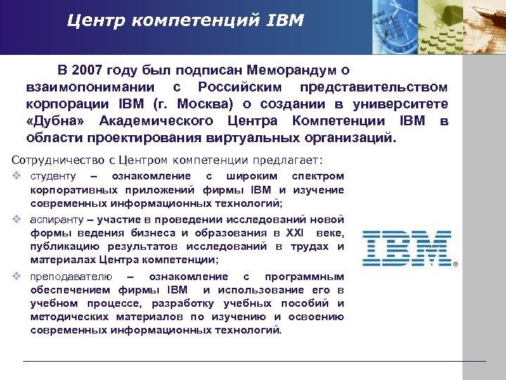 Центр компетенций IBM В 2007 году был подписан Меморандум о взаимопонимании с Российским представительством