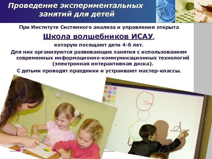 Проведение экспериментальных занятий для детей При Институте Системного анализа и управления открыта Школа волшебников