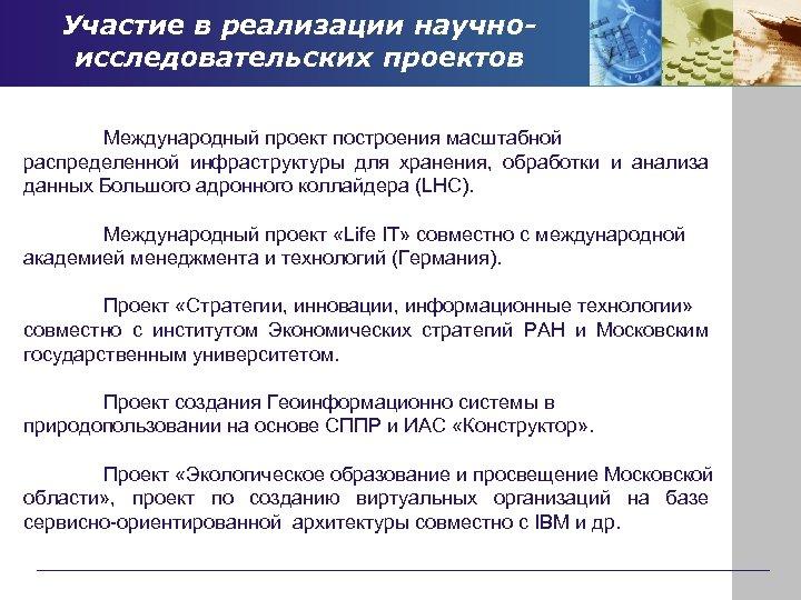 Участие в реализации научноисследовательских проектов Международный проект построения масштабной распределенной инфраструктуры для хранения, обработки