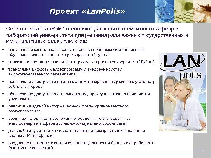 Проект «Lan. Polis» Сети проекта