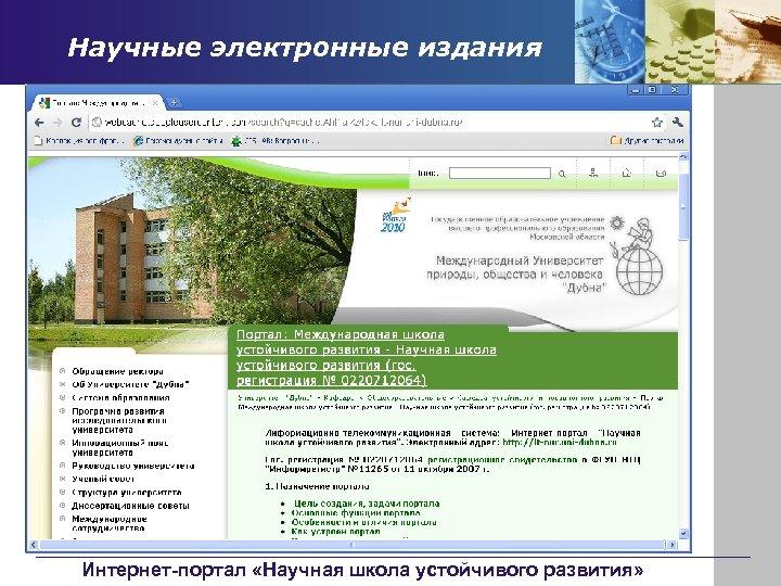 Научные электронные издания Интернет-портал «Научная школа устойчивого развития»
