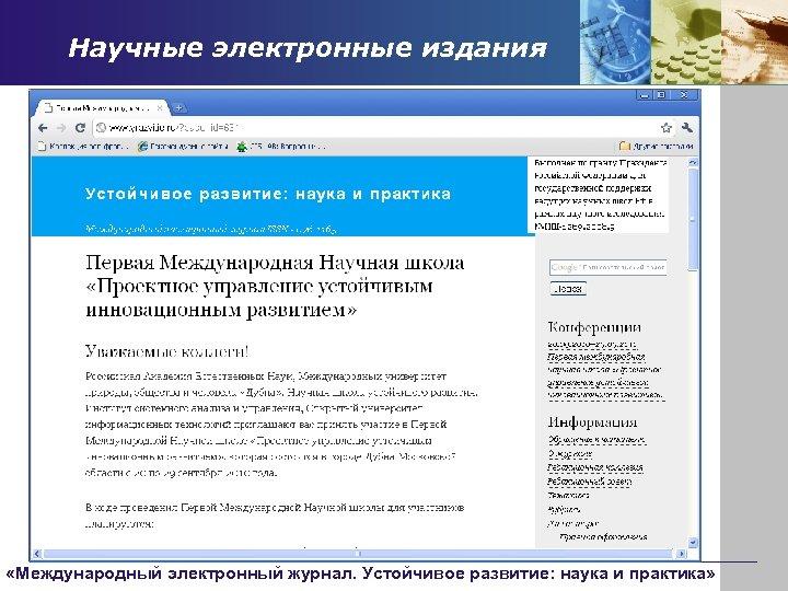 Научные электронные издания «Международный электронный журнал. Устойчивое развитие: наука и практика»