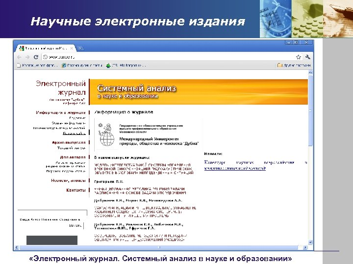 Научные электронные издания «Электронный журнал. Системный анализ в науке и образовании»